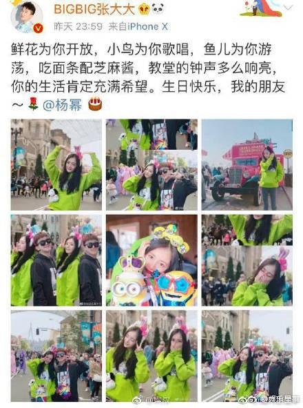 Sinh nhật Dương Mịch nửa làng giải trí chúc mừng, trừ Lưu Khải Uy và Đường Yên không một lời nhắn?